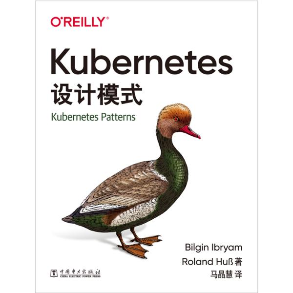 Kubernetes设计模式