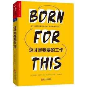 这才是我要的工作(美)克里斯?吉耶博浙江人民出版社9787213086366哲学心理学