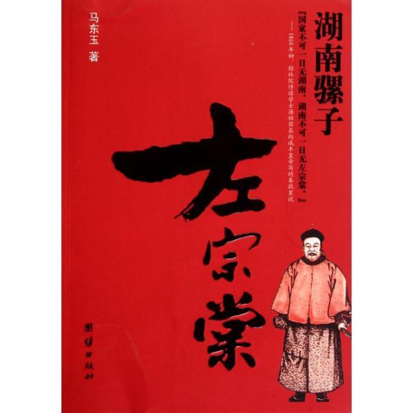 湖南骡子左宗棠马东玉团结出版社9787512601734小说