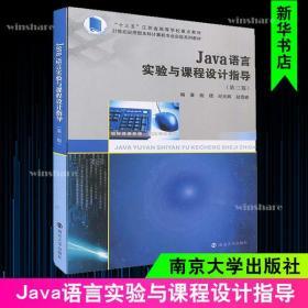 Java语言实验与课程设计指导(第3版)施珺9787305241888南京大学出版社小说