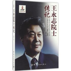 王永志院士传记中国宇航出版社姚昆仑9787515911809军事