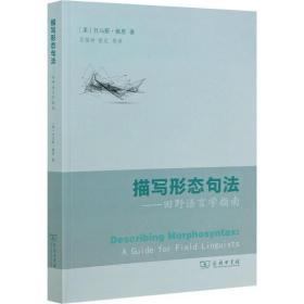 描写形态句法——田野语言学指南托马斯·佩恩商务印书馆9787100196802管理