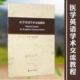 医学英语学术交流教程丁春生9787305224775南京大学出版社小说