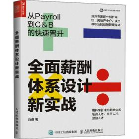 全面薪酬体系设计新实战 从Payroll到C     B的快速晋升白睿人民邮电出版社9787115562760哲学心理学