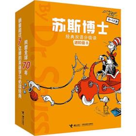 苏斯博士经典双语分级读.进阶级.B(全9册)苏斯博士接力出版社9787544871013童书