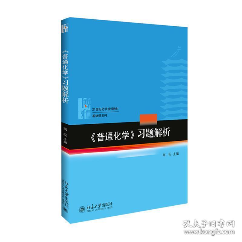《普通化学》习题解析高松北京大学出版社9787301268698语言文字