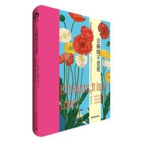 会痛的不是爱(全新修订本)(精)恰克·斯佩扎诺中国青年出版社9787515360652哲学心理学