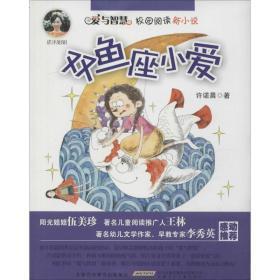 爱与智慧校园阅读新小说?双鱼座小爱许诺晨安徽少年儿童出版社9787539785257童书