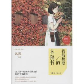 我最想要的幸福书:女人靠前时间获得快乐的100个幸福处方沐阳中国妇女出版社9787512709508哲学心理学