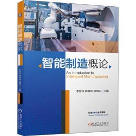 智能制造概论李琼砚9787111674870机械工业出版社小说