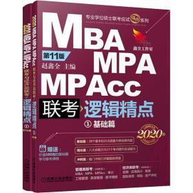 精点教材 MBA MPA MPAcc联考与经济类联考逻辑精点 D11版 2020版赵鑫全机械工业出版社9787111612971管理