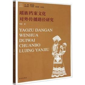 瑶族档案文化对外传播路径研究郑慧民族出版社9787105162154文学