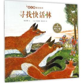 寻找快活林杨红樱9787539797274安徽少年儿童出版社童书