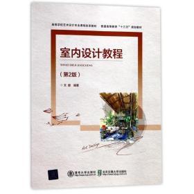 室内设计教程(D2版)/文健文健清华大学出版社9787512133174工程技术