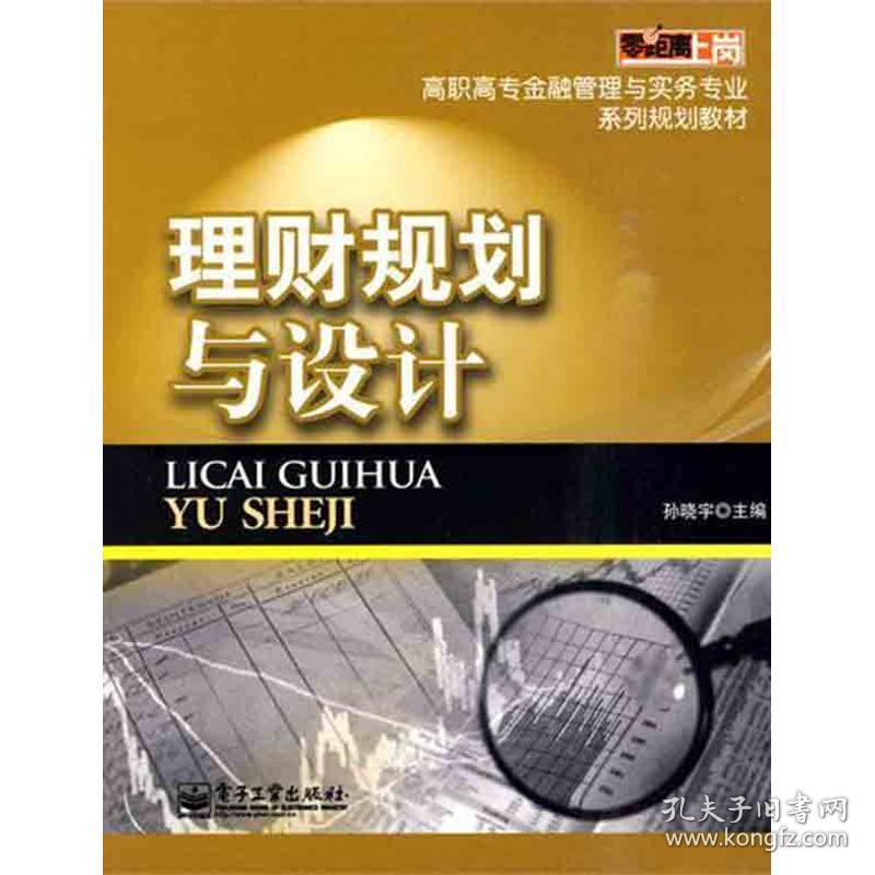 理财规划与设计阳晓宇电子工业出版社9787121107047小说