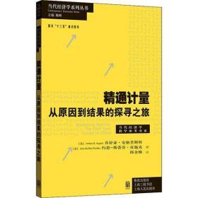 精通计量 从原因到结果的探寻之旅乔舒亚·安格里斯特9787543227644格致出版社经济