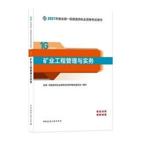 2021年版全国一级建造师执业 格  用书•2021矿业工程管理与实务/全国一级建造师执业 格  用书全国一级建造师执业 格  辅导编写委员会中国建筑工业出版社9787112259359工程技术