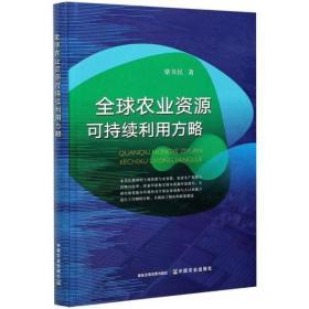 全球农业 源可持续利用方略梁书民中国农业出版社9787109280311经济