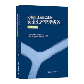 交通建设工程施工企业安全生产管理实务(2021版)上海市交通建设工程管理中心中国建筑工业出版社9787112260935工程技术