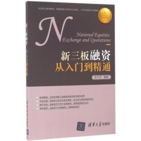 新三板融 从入门到精通方少华清华大学出版社9787302441236经济