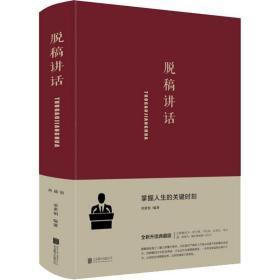 脱稿讲话 全新升级典藏版梁素娟北京联合出版公司9787550269453哲学心理学