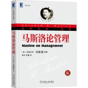 马斯洛论管理 修订版亚伯拉罕·马斯洛机械工业出版社9787111681588管理