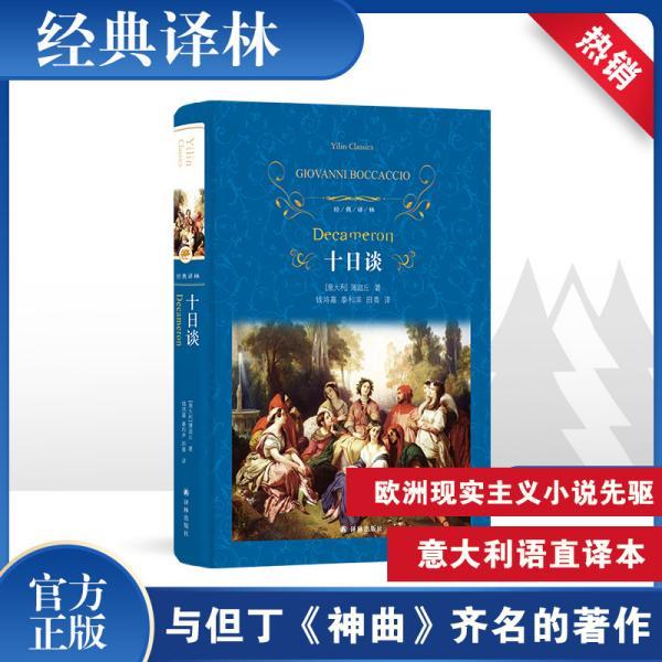 十日谈薄迦丘译林出版社9787544714280小说