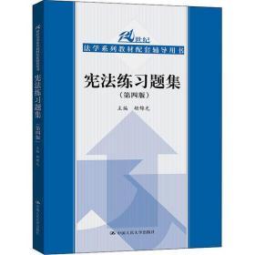 练习题集(第4版)  光9787300292625中国人民大学出版社小说