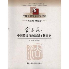 官与民:中国传统行政法制文化研究范忠信中国人民大学出版社9787300150093法律