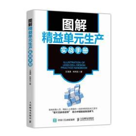 图解精益 元生产实战手册王清满人民邮电出版社9787115532824管理