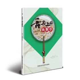 舌尖上的鱼腥草钟军9787511642417中国农业科学技术出版小说