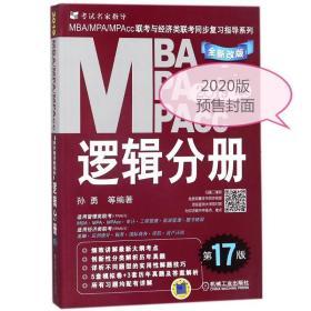 (2020)逻辑分册(D17版)/MBA.MPA.MPACC联考与经济类联考同步复习指导系列机械工业出版社孙勇等9787111618386管理