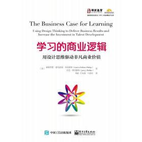 学习的商业逻辑 用设计思维驱动非凡商业价值帕 里夏· 利亚姆·斯电子工业出版社9787121354632管理