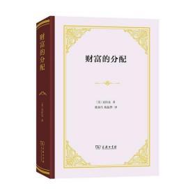 财富的分配克拉克商务印书馆9787100194600管理