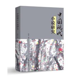 中国现代小说研究