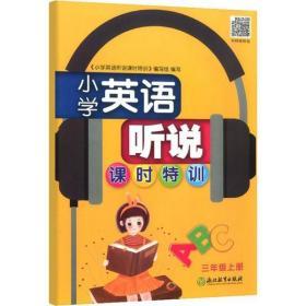 小学英语听说课时特训 3年级上册《小学英语听说课时特训》编写组9787553695730浙江教育出版社小说