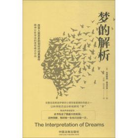 梦的解析西格蒙德·弗洛伊德中国法制出版社9787509367971哲学心理学