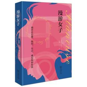 漫游女子(徜徉在巴黎纽约东京威尼斯和伦敦)劳伦·埃尔金商务印书馆9787100183055文学