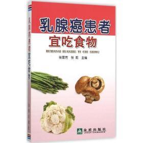 乳腺癌患者宜吃食物张雪芳9787518604128金盾出版社体育