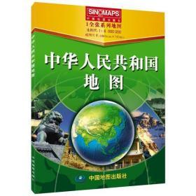 新华书店直发.中华人民共和国地图中国地图出版社9787503182037中国地图出版社地理