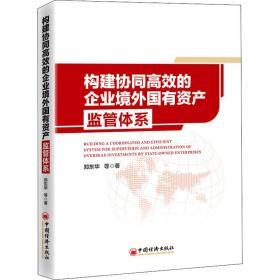 构建协同高效的企业境外 有  监管体系郑东华等中国经济出版社9787513661379管理