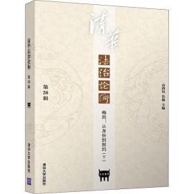 清华 治 衡 D26辑 梅因:从身份到契约(下)清华大学出版社高鸿钧9787302509387小说