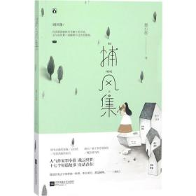 捕风集墨小芭9787559416292江苏凤凰文艺出版社文学