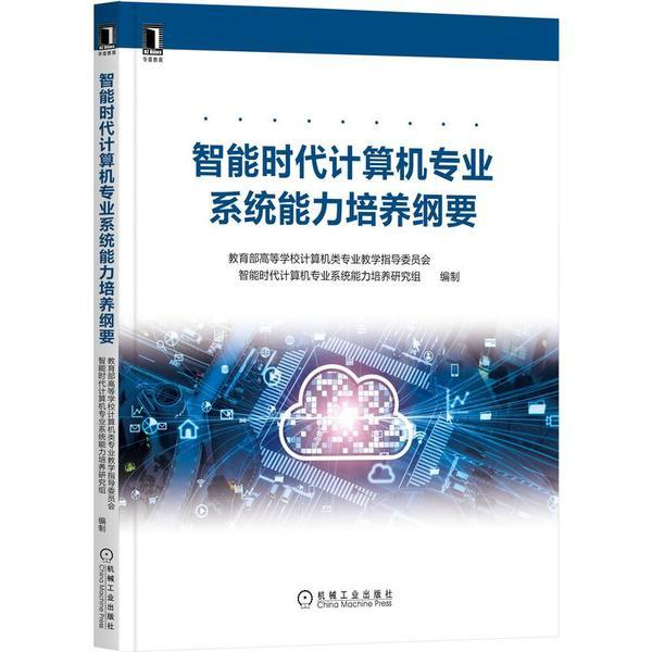 智能时代计算机专业系统能力培养纲要