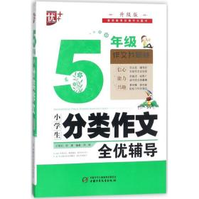 小学生分类作文全优辅导(升级版)(5年级)周晖9787514842074中国少年儿童出版社小说