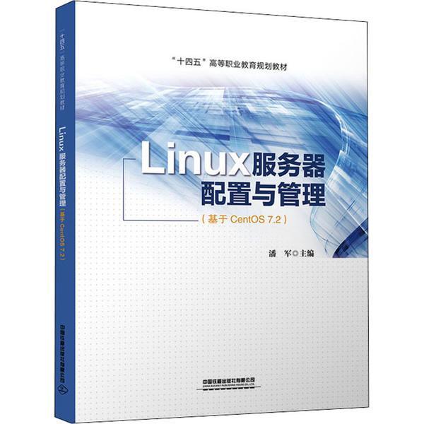Linux服务器配置与管理(基于CentOS 7.2)