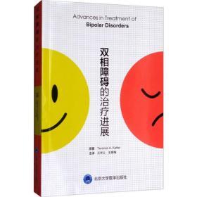 双相障碍的治疗进展特伦斯·凯特北京大学医学出版社9787565917639哲学心理学