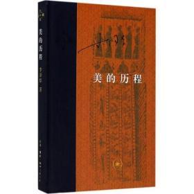 美的历程李泽厚9787108058744生活读书新知三联书店宗教