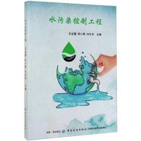 水污染控制工程王金霞中国纺织出版社9787518056903工程技术