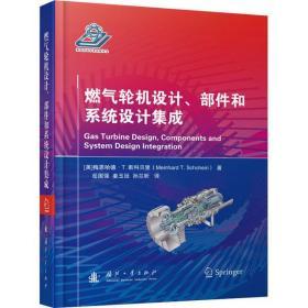 燃气轮机设计、部件和系统设计集成岳国强国防工业出版社9787118120523军事